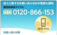 薬剤師専用ダイヤル 携帯・PHS OK フリーダイヤル 0120-866-153 平日9時半から20時半 土曜9時半から17時半(日曜・祝日を除く)
