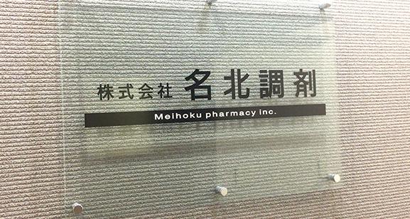 株式会社名北調剤 コスモス調剤薬局
