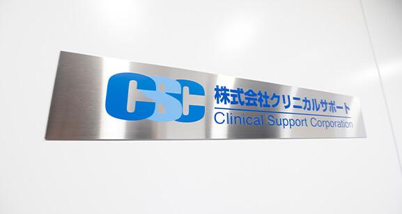 株式会社クリニカルサポート