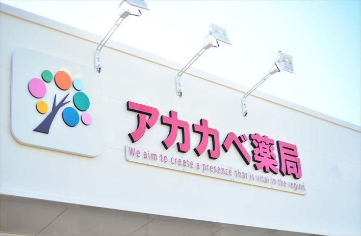 株式会社アカカベ