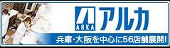 株式会社アルカ 兵庫・大阪を中心に56店舗展開!