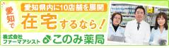 愛知県内に10店舗を展開 愛知で在宅するなら! 株式会社ファーマアシスト このみ薬局