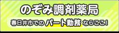 のぞみ調剤薬局 春日井市でのパート勤務ならここ!
