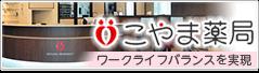 株式会社ケイ・クリエイト(こやま薬局)
