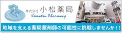 株式会社小松薬局 地域を支える薬局薬剤師の可能性に挑戦しませんか!!