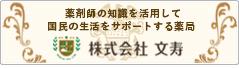 株式会社文寿