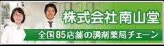 株式会社南山堂 全国82店舗の調剤薬局チェーン