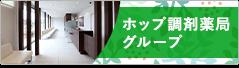 有限会社大学堂小川薬局 ホップ調剤薬局グループ