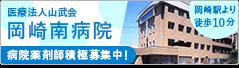 医療法人山武会 岡崎南病院