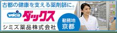 古都の健康を支える薬剤師に。ダックス シミズ薬品株式会社 勤務地京都