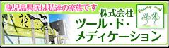 株式会社ツール・ド・メディケーション