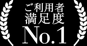 ご利用者満足度No.1