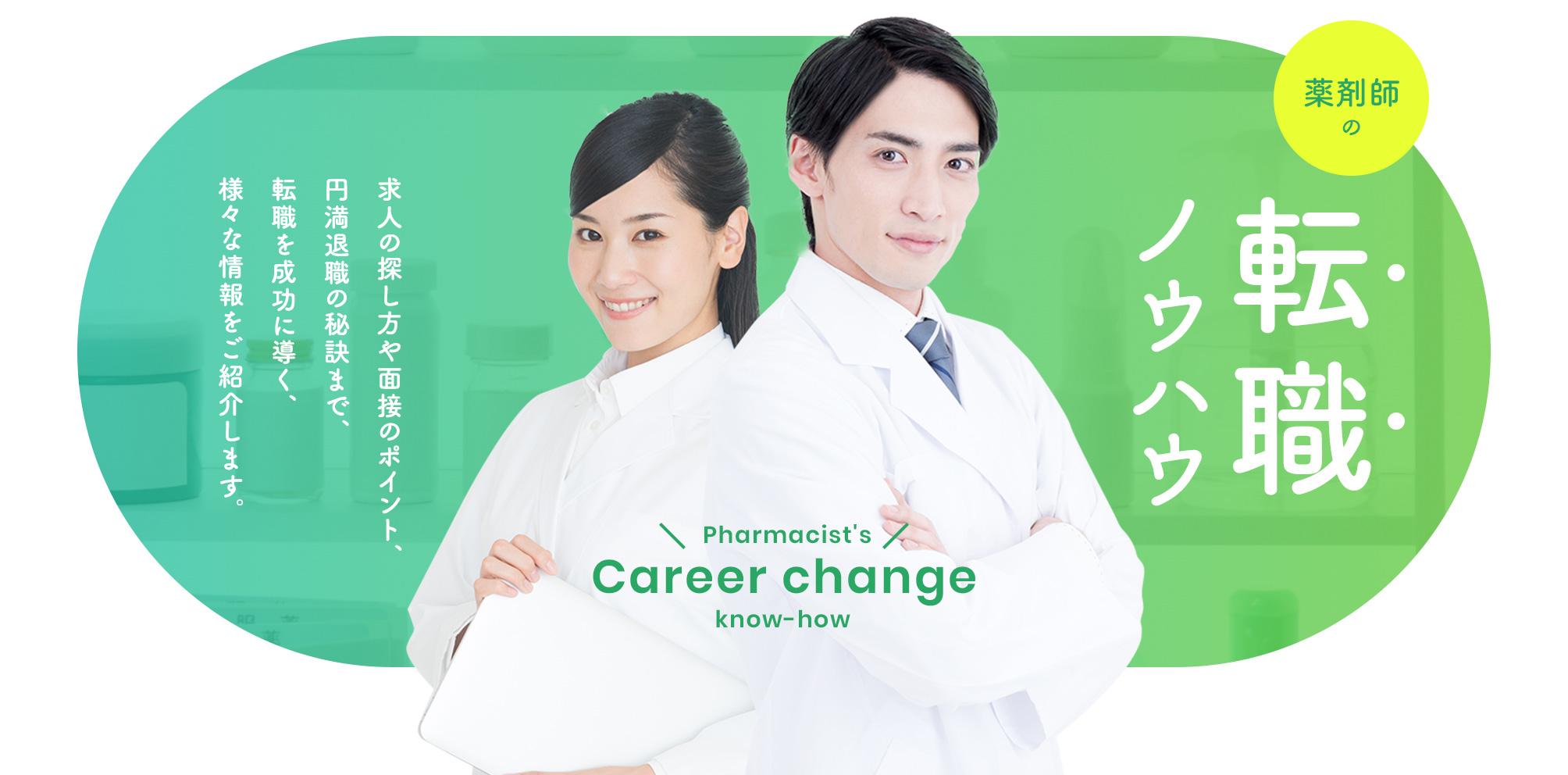 薬剤師の転職ノウハウ - 求人の探し方や面接のポイント、円満退職の秘訣まで、転職を成功に導く、様々な情報をご紹介します。 - Pharmacist's Career change know-how