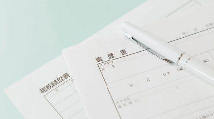 【例文付き】薬剤師の履歴書・職務経歴書の書き方|差がつくポイント